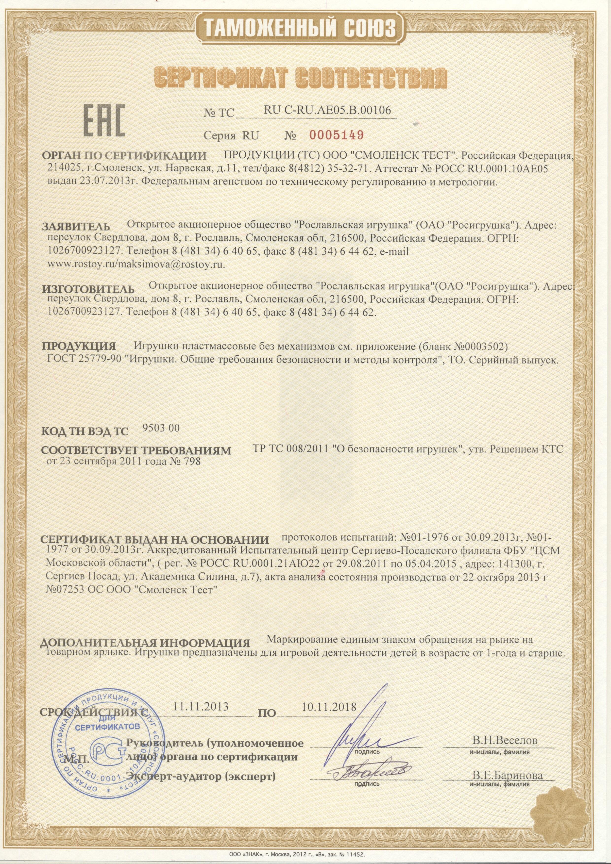 Производство игрушек обязательная сертификация сертификация косметики ручной работы